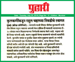 IISM Press Release